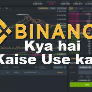 Binance Exchange Kaise Use kare sikke.in in Hindi