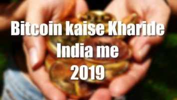 Bitcoin kaise Kharide India me 2019 [Update] 1